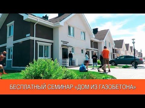 """Бесплатный семинар """"Дом из газобетона"""" в коттеджном поселке «ЯР ПАРК»"""