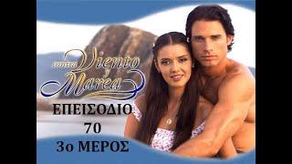 Contra Viento Y Marea Cap.75 (1) Greek