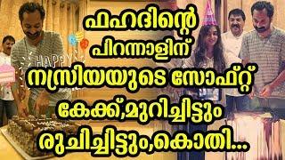 ഫഹദിന്റെ പിറന്നാളിന് നസ്രിയയുടെ സോഫ്റ്റ് കേക്ക്,കൊതി... | Fahad Fazil birthday nazriya gift width=