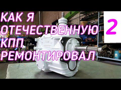 КПП ЗИЛ часть2