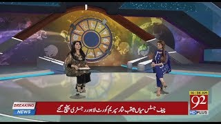 Yeh Hafta Kaisa Rahega Samia Khan Ke Sath | 16 Sep 2018 | 92NewsHD