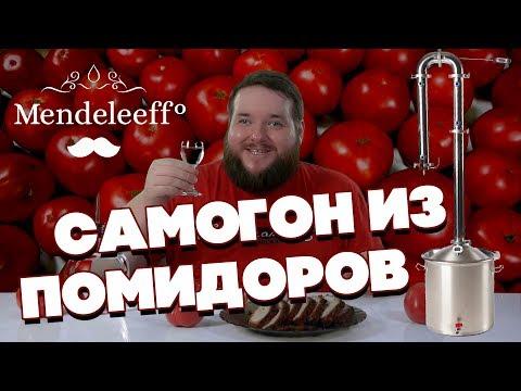 САМОГОН ИЗ ПОМИДОРОВ photo