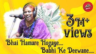Dholak Ke Geet |Bhai Hamare Hogaye Babhi Ke Deewane || Radio |Charminar