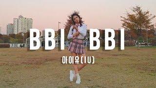 아이유(IU) - 삐삐(BBIBBI) Dance Cover | Mirror mode | 커버댄스 | 거울모드