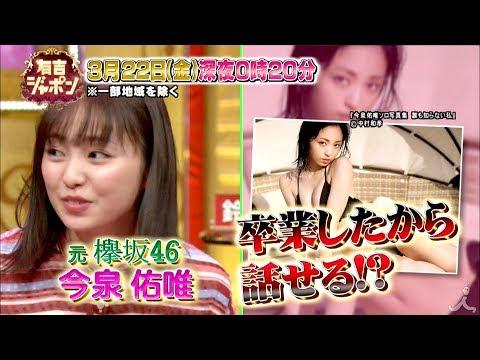 『有吉ジャポン』3/22(金) 元欅坂46 今泉佑唯が登場!! 卒業したから話せる新事実って!?【TBS】