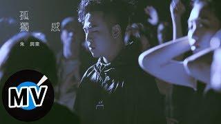 朱興東 Don Chu - 孤獨感 Loneliness (官方版MV)