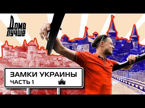 Дома лучше! Замки Украины- 1 /Сезон 3/Выпуск 1