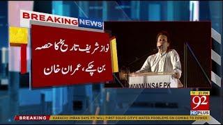 Imran Khan Speech in PTI Karachi Jalsa 12th May 2018 | 12 May 2018 | 92NewsHD