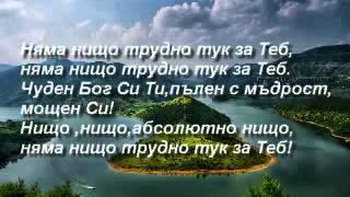 Фахри Тахиров - Господи,Ти чудно Си създал - с текст