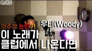 우디(Woody) - 이 노래가 클럽에서 나온다면(Fire Up) COVER by 김정원
