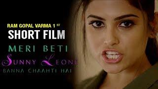 Ram Gopal Varma's First Short Film   Meri Beti SUNNY LEONE Banna Chaahti Hai   2017 Short Film   RGV width=