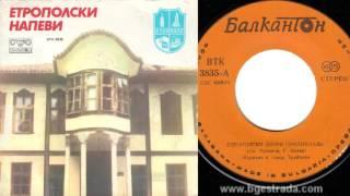 Етрополски двори притихнали  - Мариана и Тодор Трайчеви 1985
