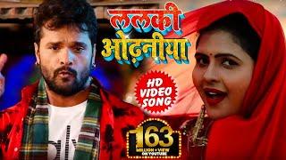 HD VIDEO   ललकी ओढनिया   Lalki Odhaniya   Khesari Lal Yadav , Chandani Singh   Bhojpuri Songs 2019