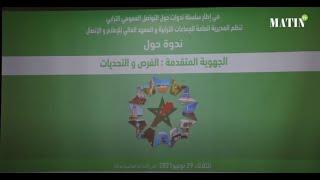 La DGCT et l'ISIC organisent une conférence sur le thème de la régionalisation avancée