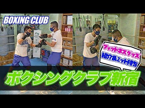 【ボクシングクラブ新宿】