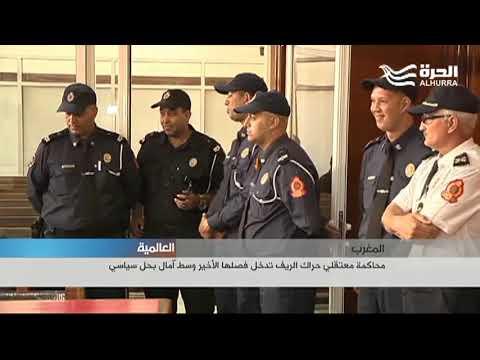 المغرب: محاكمة معتقلي حراك الريف تدخل فصلها الأخير وسط آمال بحل سياسي