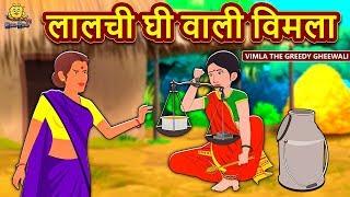 लालची घी वाली विमला - Hindi Kahaniya for Kids | Stories for Kids | Moral Stories | Koo Koo TV Hindi