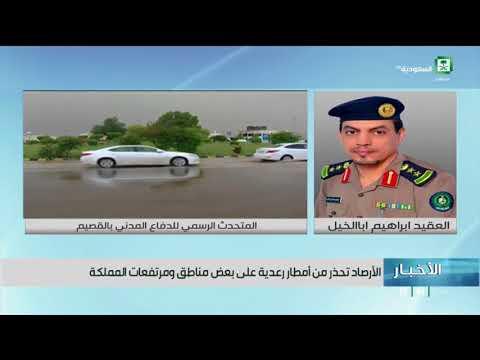 أمطار غزيرة على منطقة القصيم وعلى منطقة عسير والأرصاد تحذر من أمطار رعدية على بعض مناطق المملكة