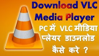 how to download vlc media player free in Hindi | vlc video media player download kaise kare