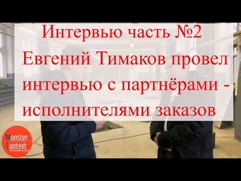 Интервью №2 с партнёрами — исполнителями заказов. Евгений Тимаков