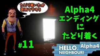 エンディング���り�� ���付� ��ロー�イ�ーα4】#11�ゲーム 実�】 hello neighbor Alpha4