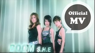 S.H.E [ BOOM ] Official Music Video