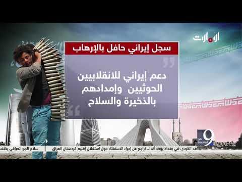الرياض تتمسك بموقفها الرافض للتقارب مع النظام الإيراني - التاسعة من العاصمة