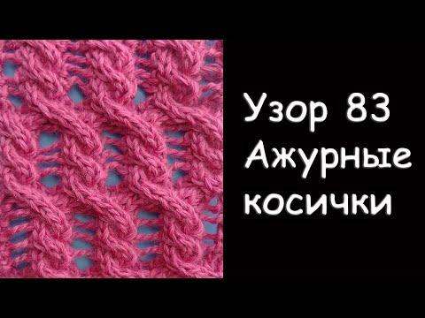 АЖУРНЫЙ УЗОР КОСИЧКИ Узор вязания спицами 83