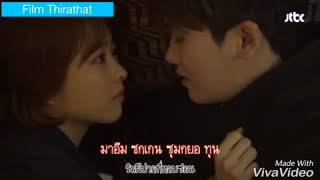[Karaoke/THAISUB]Park Hyung Sik - Because Of You (그 사람이 너라서)OST(Strong Woman Do Bong Soon(힘쎈여자 도봉순)