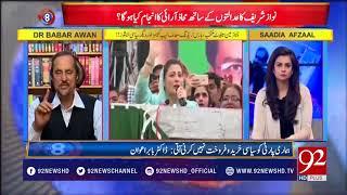 Dr Babar Awan talks about on Maryam Nawaz speech regarding blasphemy law - 12 March 2018 -