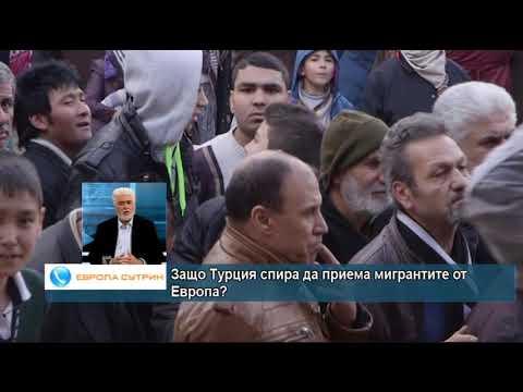 Турция спира да приема обратно незаконни мигранти от Европа