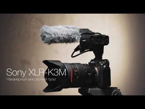 Накамерный микшерный пульт XLR-K3M.