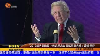 0118 「2019胡潤春晚暨中美關系杰出貢獻頒獎典禮」洛城舉行