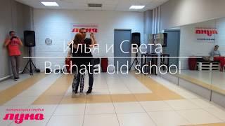 Bachata Old School. Илья и Света. Урок 19/06/17. ТС ЛУНА #luna_penza