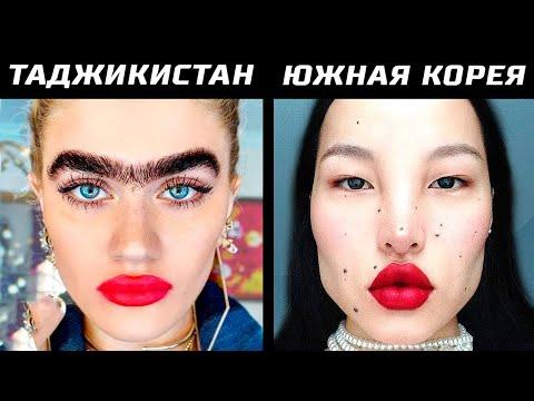 Как Выглядят Идеалы Красоты в Разных Странах