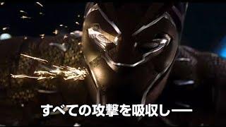 黑豹 | HD日本版電影預告 (Black Panther)
