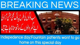 Indepedence day: Fountain patients want to go Home | 5 August 2018 | 92NewsHD