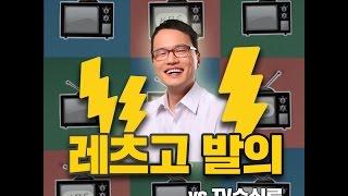 전기요금 속 숨은 KBS 수신료 (feat.박주민 a.k.a 스마트거지)