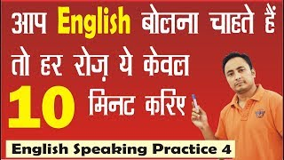 सिर्फ 10 मिनट Daily English Speaking Practice 4 | How to Speak Fluent English