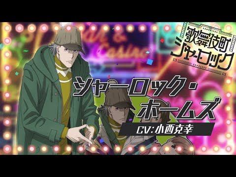 TVアニメ「歌舞伎町シャーロック」キャラPV(シャーロックVer.)