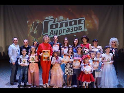 В Аургазинском районе состоялся Гала-концерт вокального конкурса «Голос Аургазов»