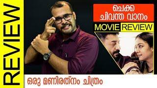 Chekka Chivantha Vaanam Tamil Movie Review by Sudhish Payyanur   Monsoon Media