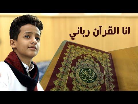 من اجمل الاناشيد التي ممكن تسمعها في حياتك / انا القرآن رباني - نجم لون لايف -عمرو القدسي