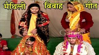 रामजी बैठल आसन मए - Maithili Vivah Geet 2017 | Vivah Geet | Maithili Song New |