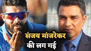 Sir Jadeja से पंगा लेना Sanjay Manjrekar को पड़ गया भारी, फैन्स ने लिए मजे