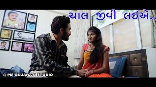 ચાલો જીવી લઈએ Chal Jivi Laye ગુજરાતી શોર્ટ મુવી Gujrati Love Story  Gujarati Natak