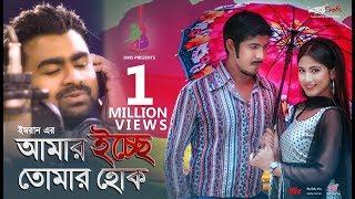 Amar Icche Tomar Hok | Imran | Tawsif | Safa Kabir | Bangla new song 2018