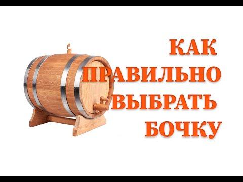 Как выбрать дубовую  бочку для домашнего алкоголя
