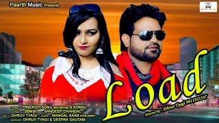 New Haryanvi Songs# dj Haryanavi 2018 (Full Video) # load # लोड # Pardeep sonu | komal sing