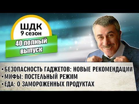Школа доктора Комаровского - 9 сезон, 40 выпуск (полный выпуск)